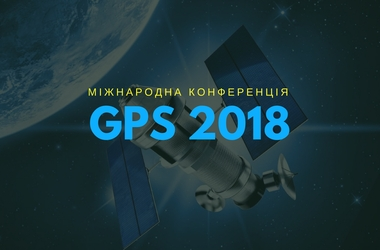 The conference GPS 2018