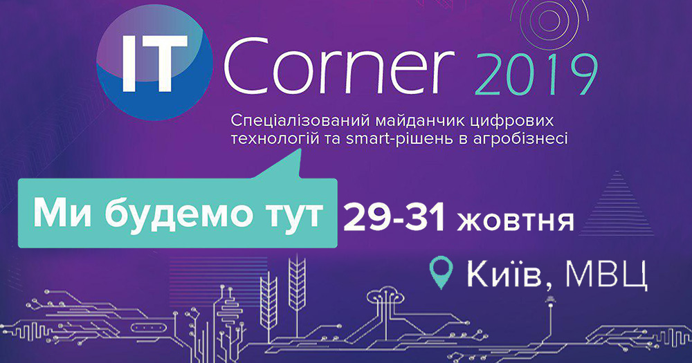 Soft.Farm will take part in IT-Corner 2019