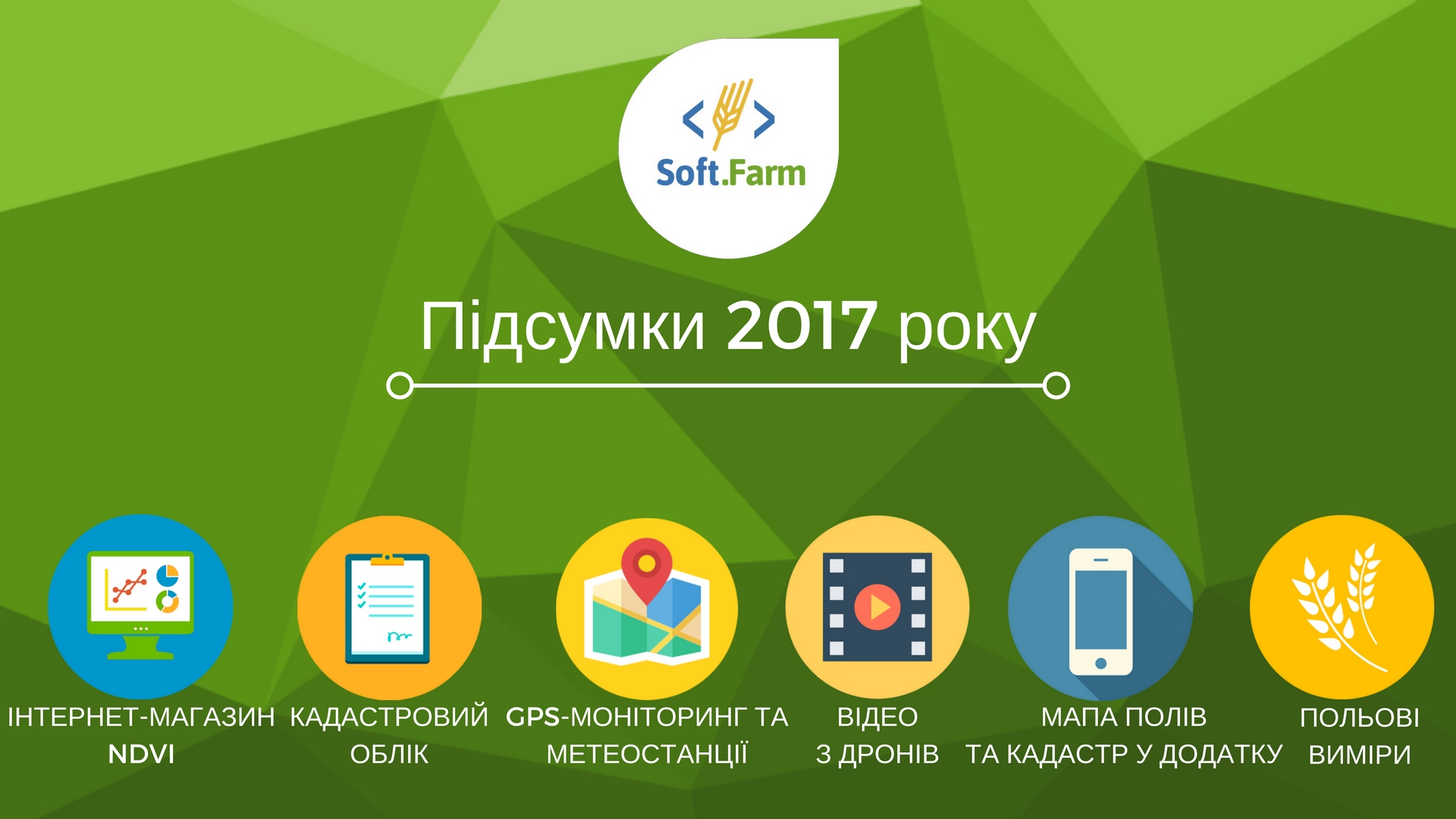 Results of 2017: what functions for plant growing was added to system Soft.Farm?